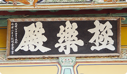 Geuklakjeon Hall of Bongjeongsa Temple a plaque